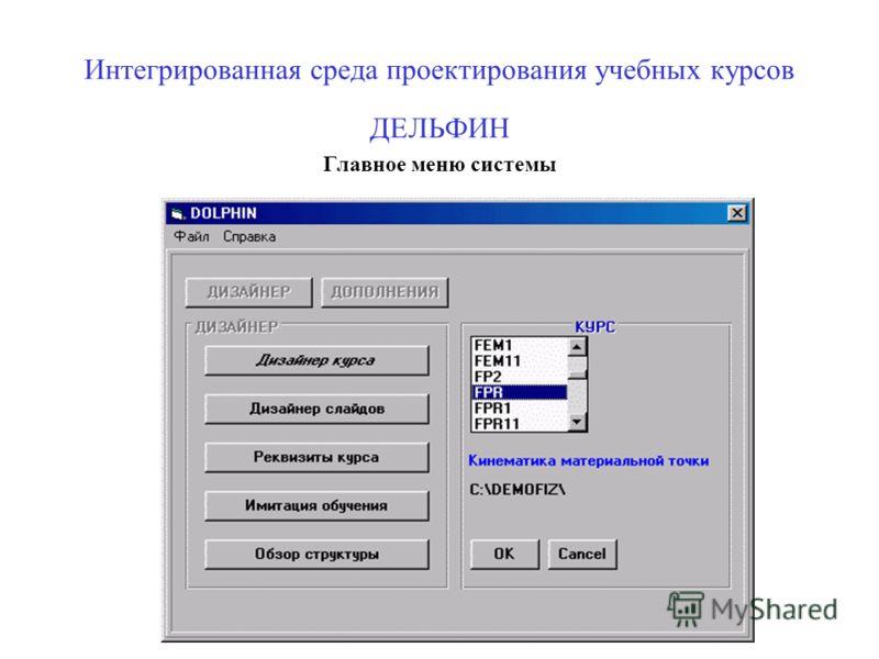 Интегрированная среда проектирования учебных курсов ДЕЛЬФИН Главное меню системы