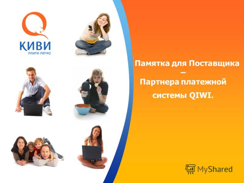 Памятка для Поставщика – Партнера платежной системы QIWI.