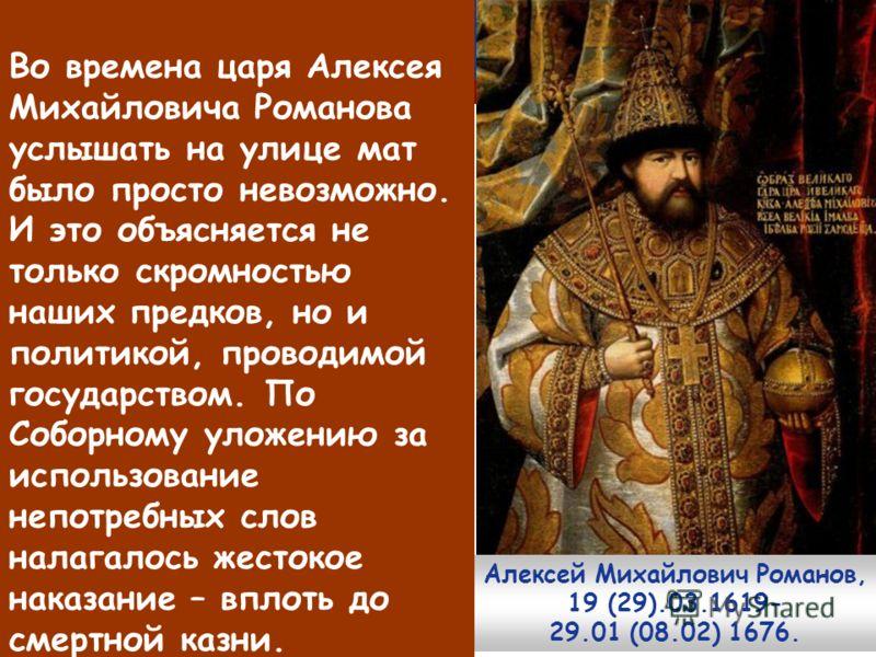 Company Logo www.themegallery.com Во времена царя Алексея Михайловича Романова услышать на улице мат было просто невозможно. И это объясняется не только скромностью наших предков, но и политикой, проводимой государством. По Соборному уложению за испо