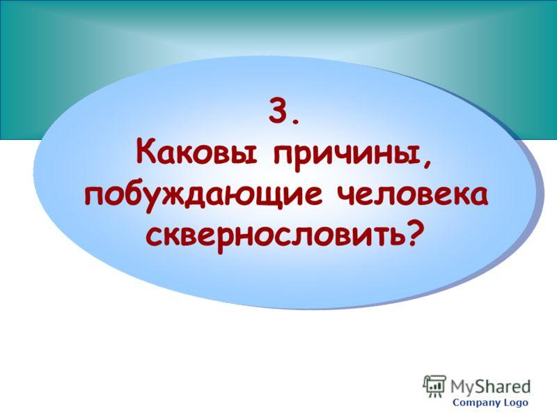 Company Logo www.themegallery.com 3. Каковы причины, побуждающие человека сквернословить?