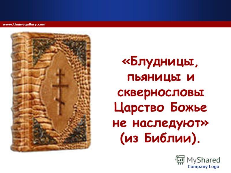 Company Logo www.themegallery.com «Блудницы, пьяницы и сквернословы Царство Божье не наследуют» (из Библии).