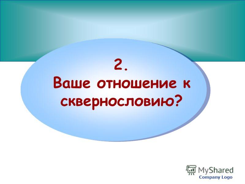 Company Logo www.themegallery.com 2. Ваше отношение к сквернословию?