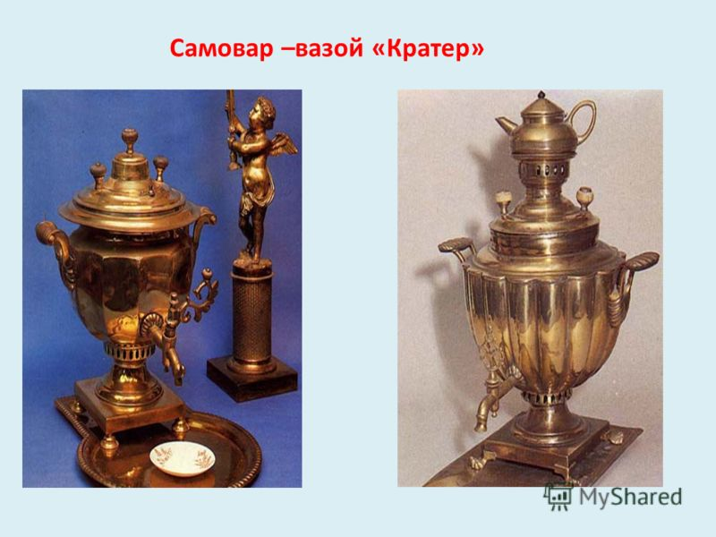 Самовар –вазой «Кратер»