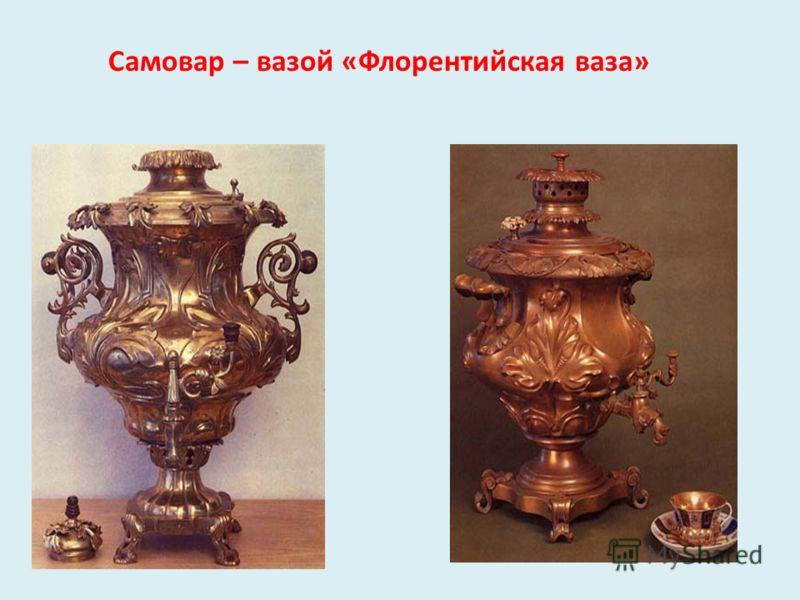 Самовар – вазой «Флорентийская ваза»