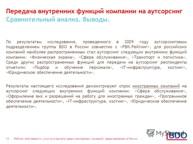 Рейтинг популярности услуг аутсорсинга среди иностранных компаний, представленных в России 13 Передача внутренних функций компании на аутсорсинг Сравнительный анализ. Выводы. По результатам исследования, проведенного в 2009 году аутсорсинговым подраз