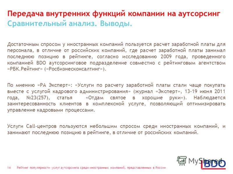 Рейтинг популярности услуг аутсорсинга среди иностранных компаний, представленных в России 14 Передача внутренних функций компании на аутсорсинг Сравнительный анализ. Выводы. Достаточным спросом у иностранных компаний пользуется расчет заработной пла