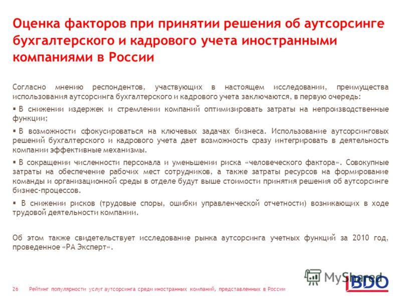 Рейтинг популярности услуг аутсорсинга среди иностранных компаний, представленных в России 26 Согласно мнению респондентов, участвующих в настоящем исследовании, преимущества использования аутсорсинга бухгалтерского и кадрового учета заключаются, в п