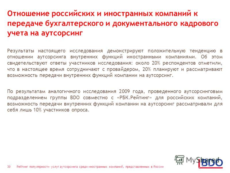 Рейтинг популярности услуг аутсорсинга среди иностранных компаний, представленных в России 30 Отношение российских и иностранных компаний к передаче бухгалтерского и документального кадрового учета на аутсорсинг Результаты настоящего исследования дем