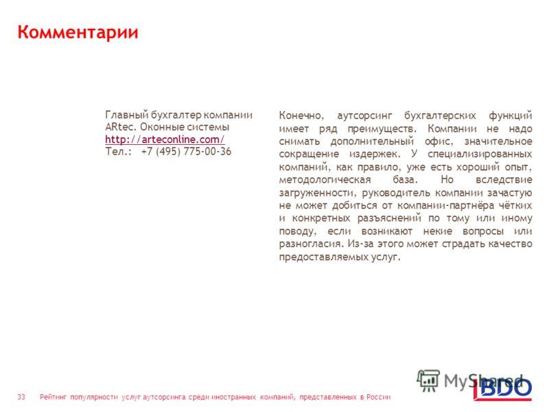 Рейтинг популярности услуг аутсорсинга среди иностранных компаний, представленных в России 33 Комментарии Главный бухгалтер компании ARtec. Оконные системы http://arteconline.com/ Тел.: +7 (495) 775-00-36 Конечно, аутсорсинг бухгалтерских функций име
