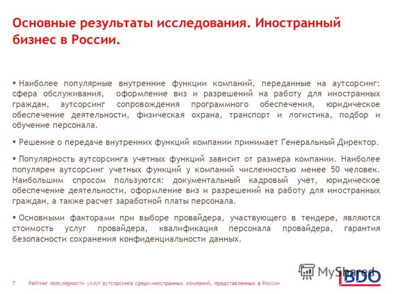 Рейтинг популярности услуг аутсорсинга среди иностранных компаний, представленных в России 7 Основные результаты исследования. Иностранный бизнес в России. Наиболее популярные внутренние функции компаний, переданные на аутсорсинг: сфера обслуживания,