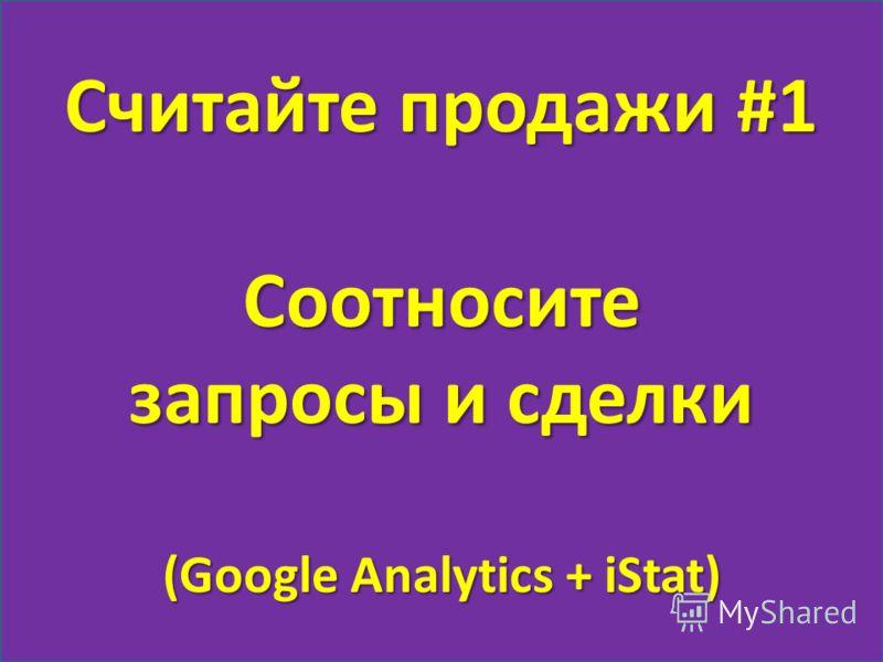 Считайте продажи #1 Соотносите запросы и сделки (Google Analytics + iStat)