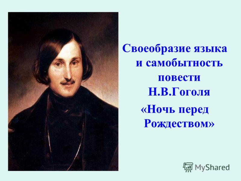 Своеобразие языка и самобытность повести Н.В.Гоголя «Ночь перед Рождеством»