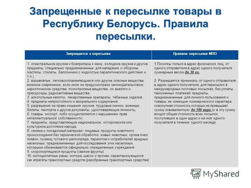 Запрещенные к пересылке товары в Республику Белорусь. Правила пересылки. Запрещается к пересылкеПравила пересылки МПО 1. огнестрельное оружие и боеприпасы к нему, холодное оружие и другие предметы, специально предназначенные для нападения и обороны (