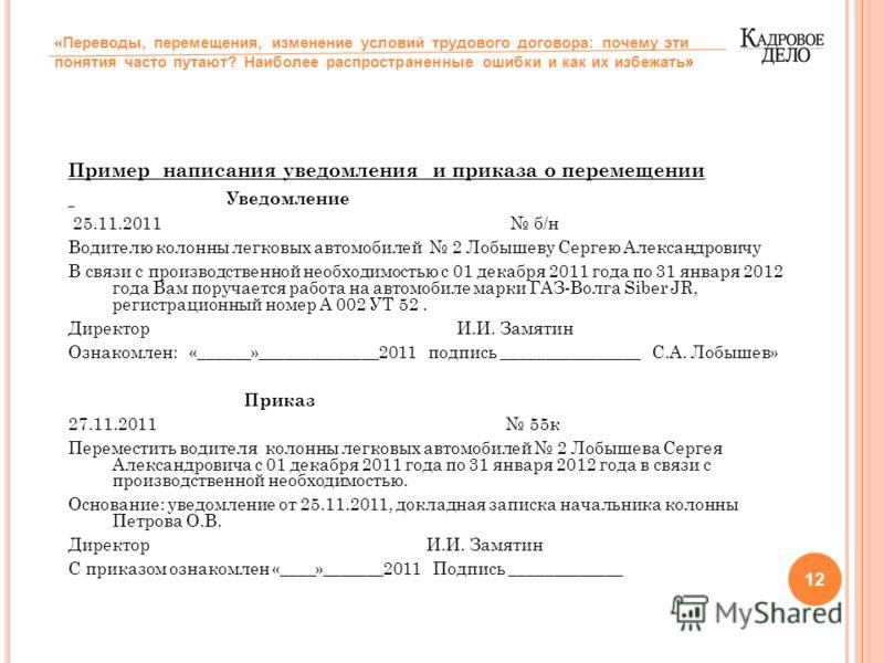 Пример написания уведомления и приказа о перемещении Уведомление 25.11.2011 б/н Водителю колонны легковых автомобилей 2 Лобышеву Сергею Александровичу В связи с производственной необходимостью с 01 декабря 2011 года по 31 января 2012 года Вам поручае