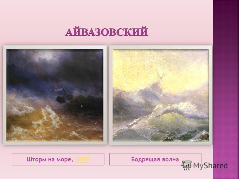 Шторм на море, 18991899Бодрящая волна