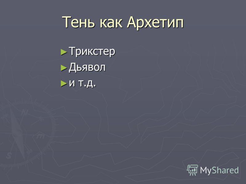 Тень как Архетип Трикстер Трикстер Дьявол Дьявол и т.д. и т.д.