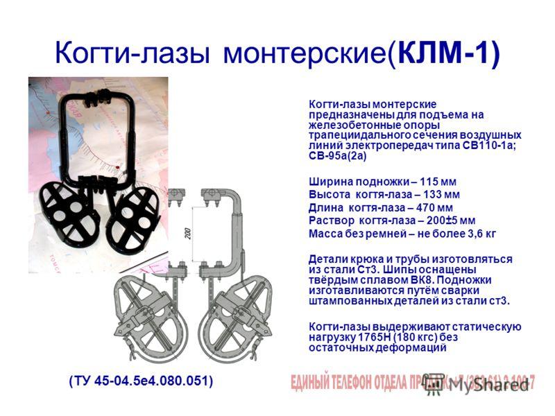 Когти-лазы монтерские(КЛМ-1) Когти-лазы монтерские предназначены для подъема на железобетонные опоры трапециидального сечения воздушных линий электропередач типа СВ110-1а; СВ-95а(2а) Ширина подножки – 115 мм Высота когтя-лаза – 133 мм Длина когтя-лаз