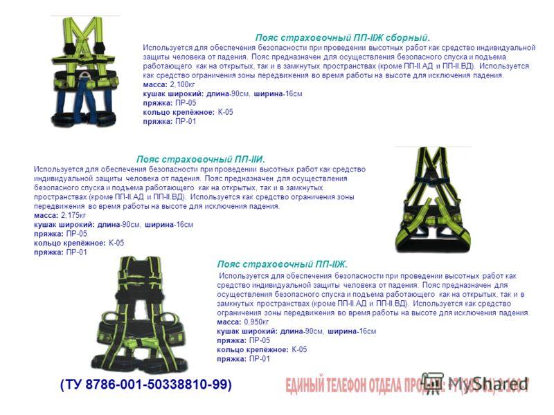 (ТУ 8786-001-50338810-99) Пояс страховочный ПП-IIЖ сборный. Используется для обеспечения безопасности при проведении высотных работ как средство индивидуальной защиты человека от падения. Пояс предназначен для осуществления безопасного спуска и подъе