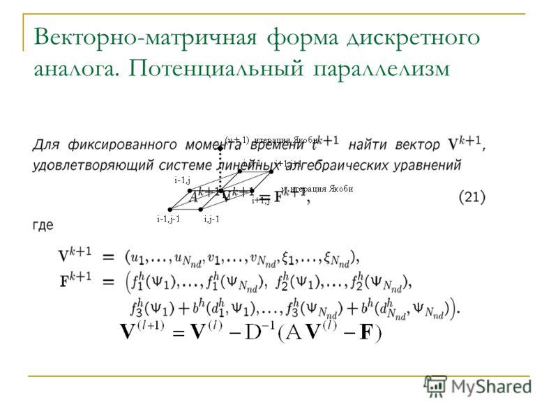 Векторно-матричная форма дискретного аналога. Потенциальный параллелизм