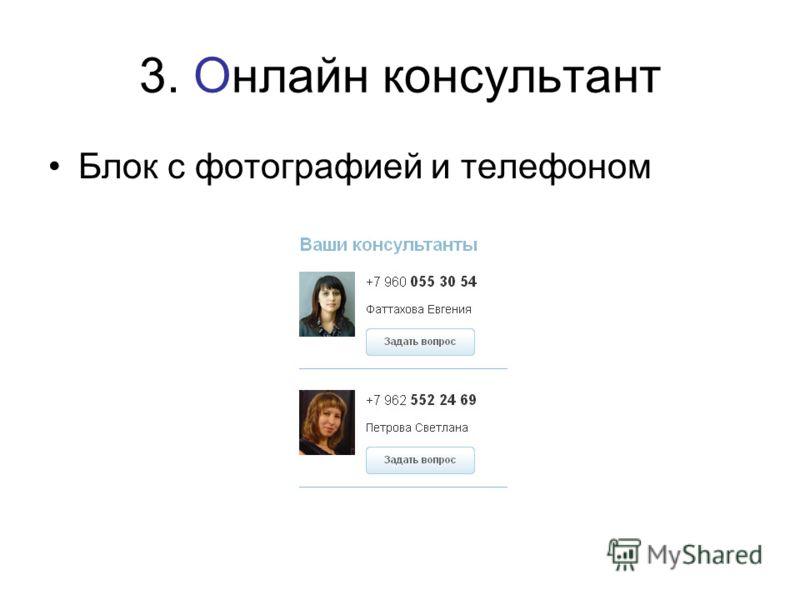 3. Онлайн консультант Блок с фотографией и телефоном