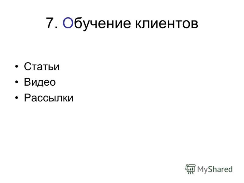 7. Обучение клиентов Статьи Видео Рассылки