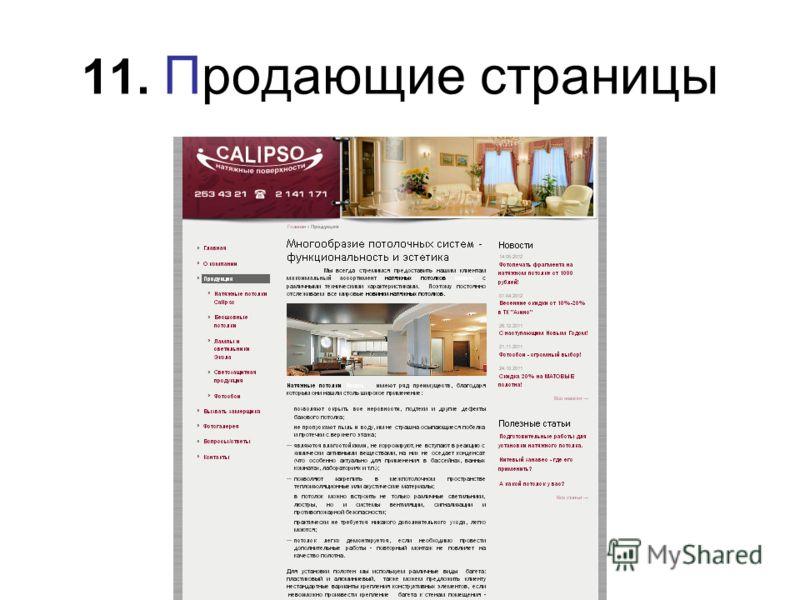 11. Продающие страницы
