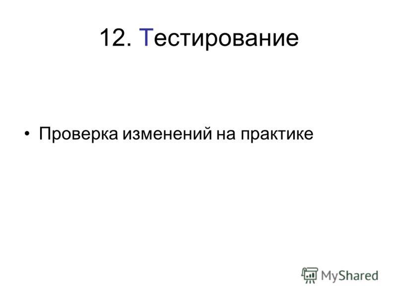 12. Тестирование Проверка изменений на практике
