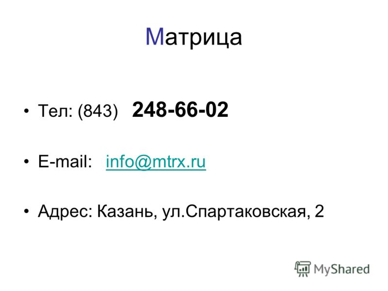 Матрица Тел: (843) 248-66-02 Е-mail: info@mtrx.ruinfo@mtrx.ru Адрес: Казань, ул.Спартаковская, 2