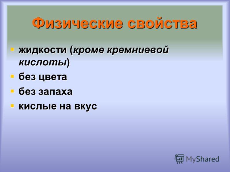 Физические свойства жидкости (кроме кремниевой кислоты) жидкости (кроме кремниевой кислоты) без цвета без цвета без запаха без запаха кислые на вкус кислые на вкус