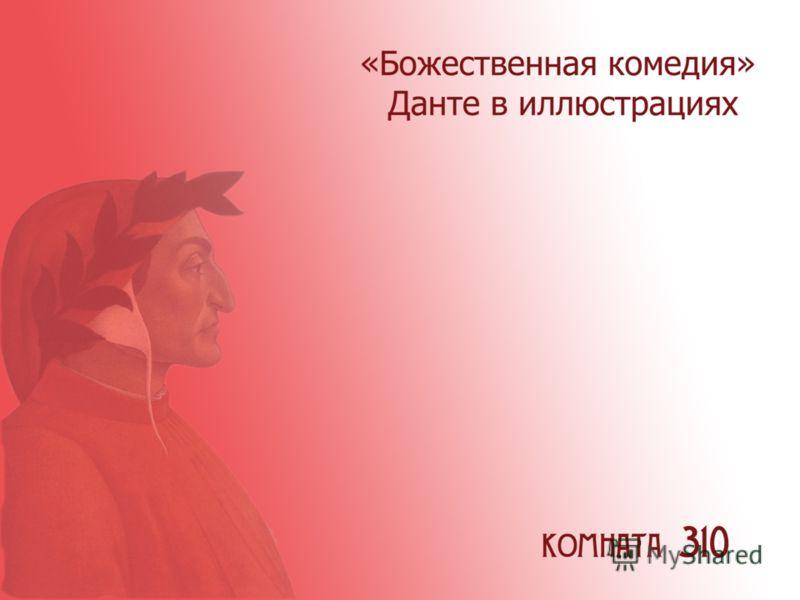 Е. Солоновича М. Лозинского Д. Минаева Г.Ф. Кэри и других художников слова