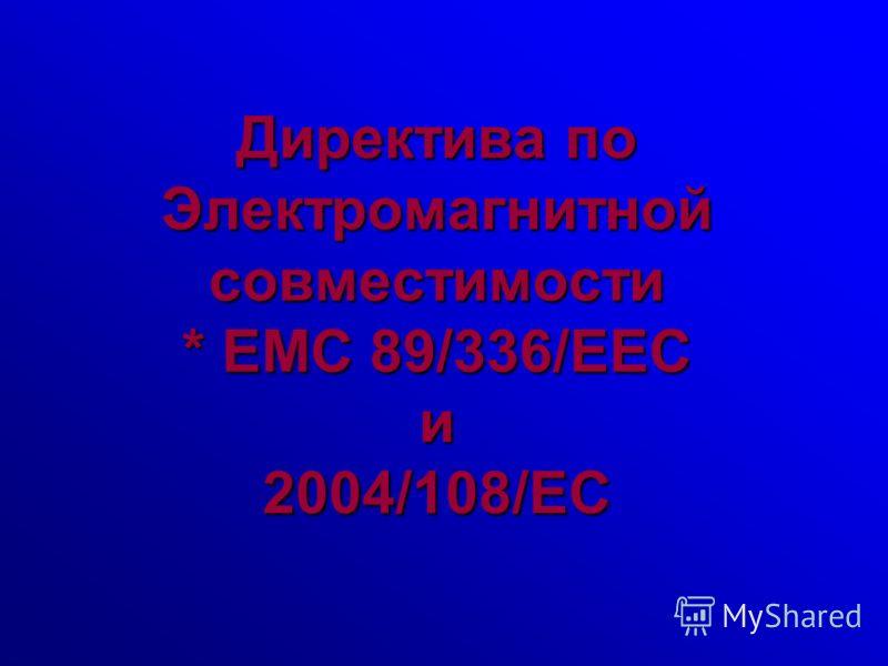 Директива по Электромагнитной совместимости * EMC 89/336/EEC и 2004/108/EC