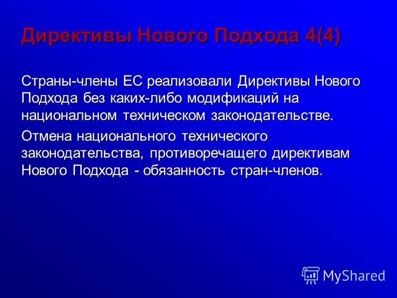 Директивы Нового Подхода 4(4) Страны-члены EC реализовали Директивы Нового Подхода без каких-либо модификаций на национальном техническом законодательстве. Отмена национального технического законодательства, противоречащего директивам Нового Подхода