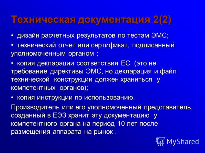 Техническая документация 2(2) дизайн расчетных результатов по тестам ЭМС; дизайн расчетных результатов по тестам ЭМС; технический отчет или сертификат, подписанный уполномоченным органом ; технический отчет или сертификат, подписанный уполномоченным