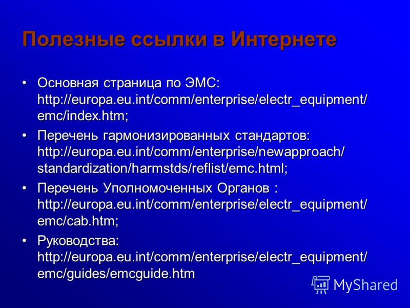 Полезные ссылки в Интернете Основная страница по ЭМС: http://europa.eu.int/comm/enterprise/electr_equipment/ emc/index.htm;Основная страница по ЭМС: http://europa.eu.int/comm/enterprise/electr_equipment/ emc/index.htm; Перечень гармонизированных стан