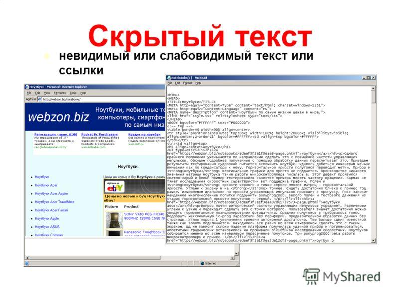 Скрытый текст невидимый или слабовидимый текст или ссылки невидимый или слабовидимый текст или ссылки