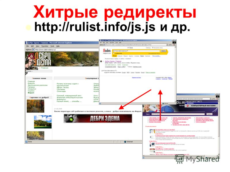 Хитрые редиректы http://rulist.info/js.js и др. http://rulist.info/js.js и др.