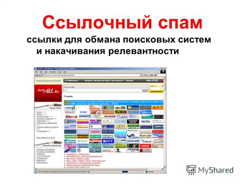 Ссылочный спам ссылки для обмана поисковых систем и накачивания релевантности