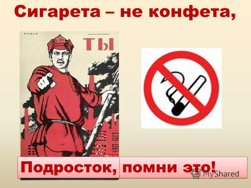 Сигарета – не конфета, Подросток, помни это!