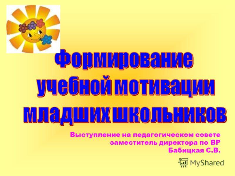 Выступление на педагогическом совете заместитель директора по ВР Бабицкая С.В.