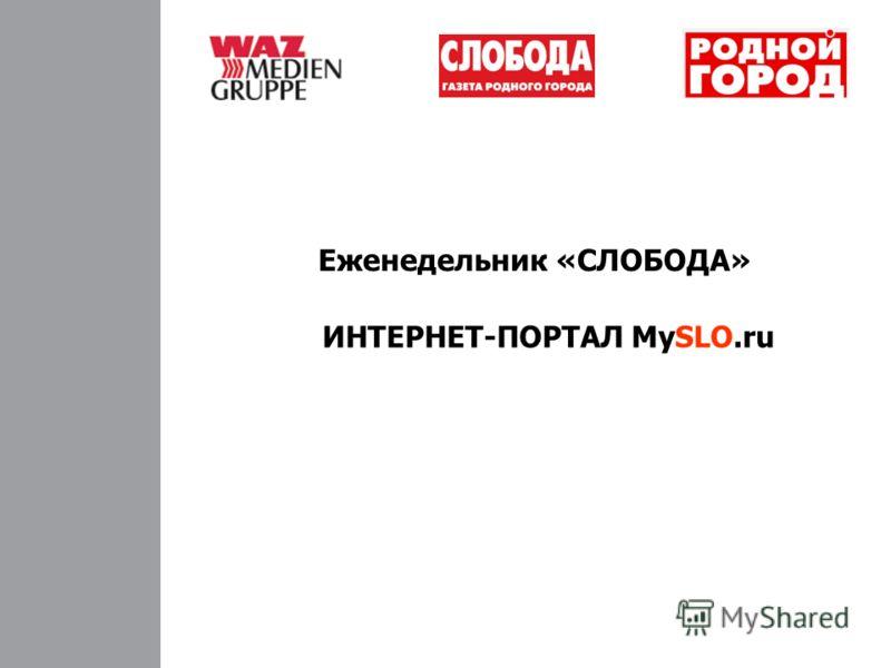 Еженедельник «СЛОБОДА» ИНТЕРНЕТ-ПОРТАЛ MySLO.ru