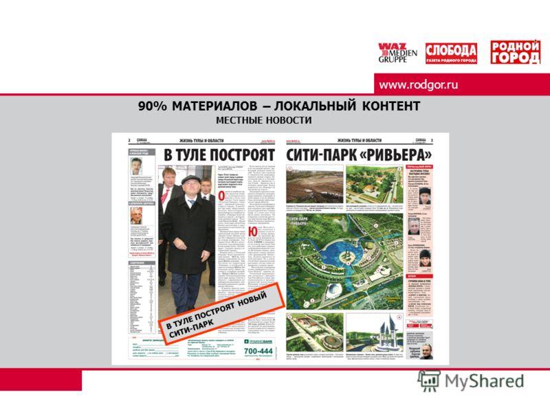 www.rodgor.ru 90% МАТЕРИАЛОВ – ЛОКАЛЬНЫЙ КОНТЕНТ В ТУЛЕ ПОСТРОЯТ НОВЫЙ СИТИ-ПАРК МЕСТНЫЕ НОВОСТИ