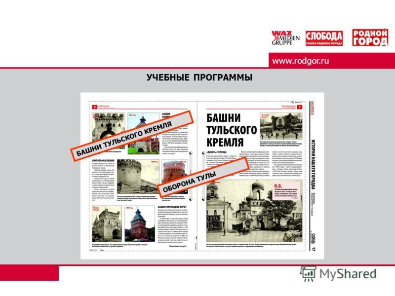 www.rodgor.ru УЧЕБНЫЕ ПРОГРАММЫ БАШНИ ТУЛЬСКОГО КРЕМЛЯ ОБОРОНА ТУЛЫ
