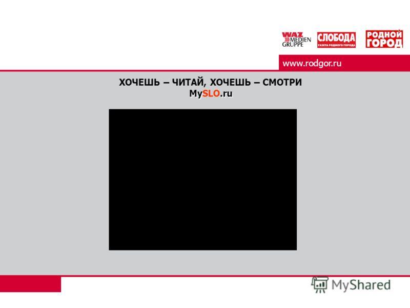 www.rodgor.ru My.ru ХОЧЕШЬ – ЧИТАЙ, ХОЧЕШЬ – СМОТРИ MySLO.ru