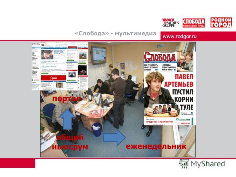 www.rodgor.ru «Слобода» - мультимедиа портал общий ньюсрум еженедельник