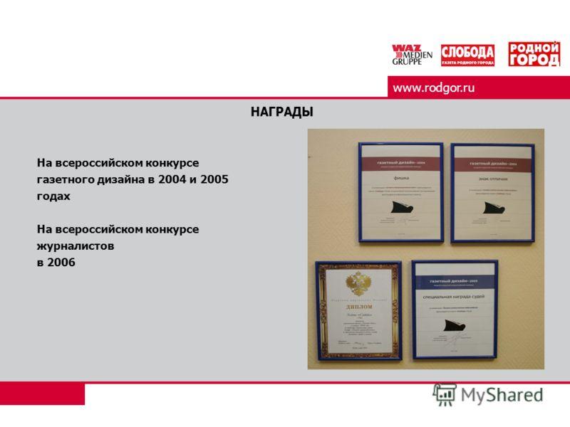 www.rodgor.ru НАГРАДЫ На всероссийском конкурсе газетного дизайна в 2004 и 2005 годах На всероссийском конкурсе журналистов в 2006