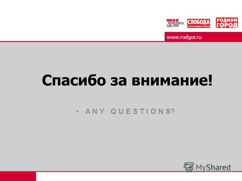 www.rodgor.ru Спасибо за внимание! A N Y Q U E S T I O N S?