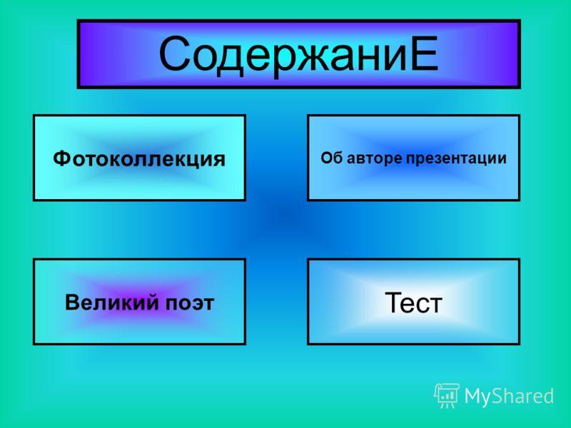 Фотоколлекция Великий поэт Тест Об авторе презентации СодержаниЕ