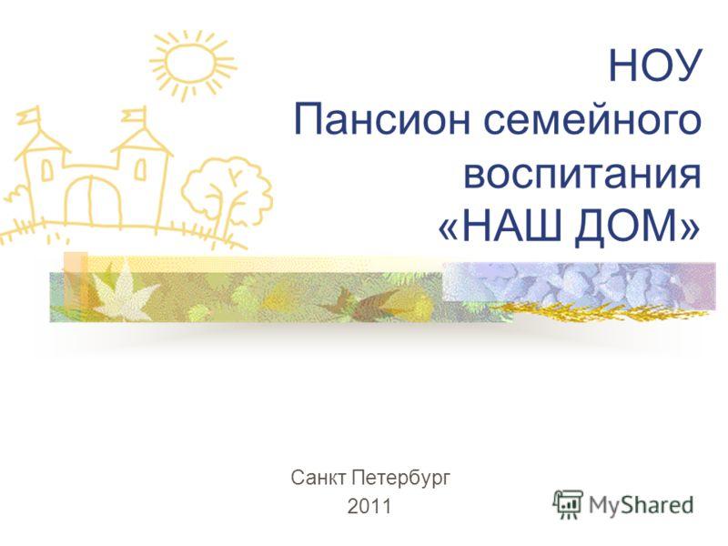 НОУ Пансион семейного воспитания «НАШ ДОМ» Санкт Петербург 2011