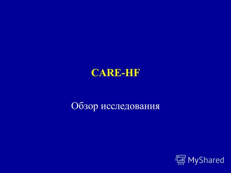 CARE-HF Обзор исследования