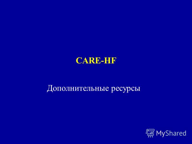 CARE-HF Дополнительные ресурсы
